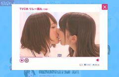 """AKB48の""""口移し""""CMに抗議殺到…「こんな品位の欠けるCMはやめてほしい」"""