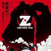 映画『ONE PIECE』鈴木おさむが脚本!映画も新世界に突入!成長したルフィたち描く