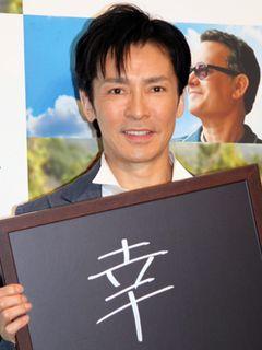 新婚ほやほやの郷ひろみ、今年を表す漢字は「幸」!