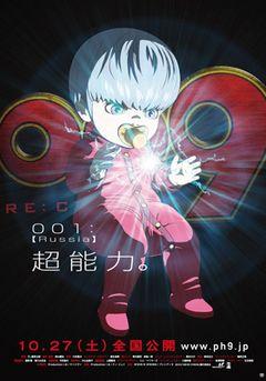 3Dアニメ版「サイボーグ009」は10月27日公開!「001=イワン」をフィーチャーしたポスターがお披露目!