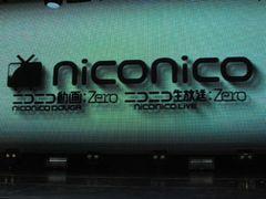 ニコニコ動画が「niconico」に総称変更! 次期バージョンには「生理的快感」あり!?