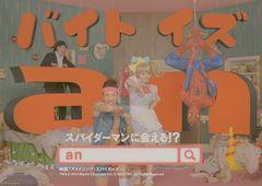 スパイダーマンが日本のCMに初出演!きゃりーぱみゅぱみゅとコラボ