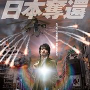 「幸福の科学」製作映画18年ぶりの実写作品は近未来予言映画!