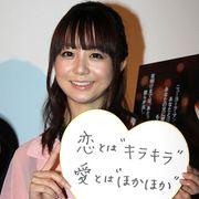 福田萌、オリラジ・あっちゃんからのプロポーズ待ち!
