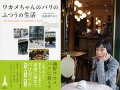 ワカメちゃんは今、パリで生活していた!「サザエさん」長谷川町子さんの姪・たかこさんがパリガイド本を出版!