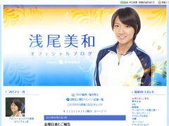 ビーチの妖精・浅尾美和、Facebookのなりすまし被害を報告「私はフェイスブックをやっていない」
