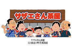 東京スカイツリータウンに「サザエさん茶屋」登場!限定オリジナル商品も販売!
