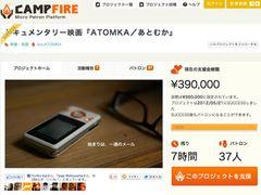 原発ドキュメンタリー映画『ATOMKA』がクラウドファンディングで製作費を調達!映画製作の新しいかたちに