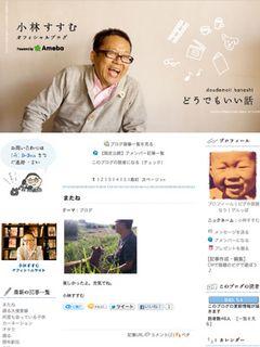 小林すすむさんのブログが死後初更新…「またね」「楽しかったよ。元気でね」