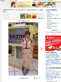 山田まりや、第1子妊娠をブログで報告!「出産予定日は今年の12月下旬です」