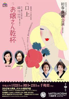 新藤兼人監督が脚本 映画『お嬢さん乾杯!』が初舞台化!