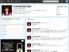 鬼束ちひろのツイッターにネットが震撼!和田アキ子、島田紳助に対してもぶっ飛び発言連発