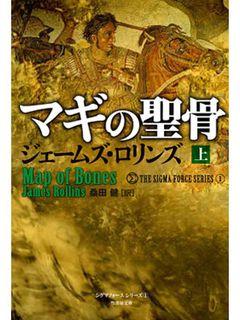 『ダ・ヴィンチ・コード』×トム・クランシー!? 映画化進行中の米人気小説文庫でも発売!