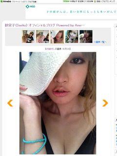 紗栄子、むっちり谷間を大胆披露!「細いのにおっきー」とファンは絶賛!