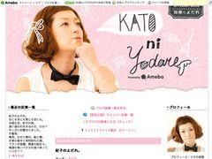 加藤紀子、熱愛報道を否定せず ブログでコメント