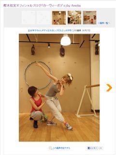 紗栄子のお尻を最高のヒップに!樫木裕実 が紗栄子のトレーニング公開
