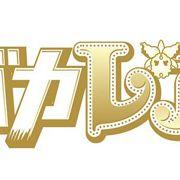 ジャニーズJr.×AKB48!映画『私立バカレア高校』新キャストが発表!「Snow Man」が出演!