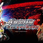 ウルトラマン、中国で再び劇場公開!邦画史上最大ヒットの前回超える2,800スクリーン上映!