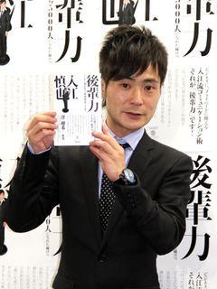 カラテカ入江の著作になでしこ澤が推薦文!友達5,000人芸人は本当だった!