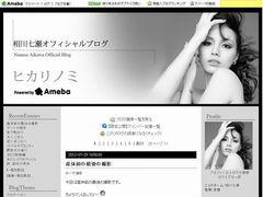 相川七瀬、ブログで妊婦セミヌード撮影を報告! カメラマンは、世界的フォトグラファーのレスリー・キー!