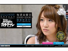 AKB48がもてなす晩餐会が抽選に!「AKB48 のガチチャレ」で特別企画敢行!