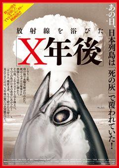 58年前の水爆実験が日本に与えた被害の真実…『~放射線を浴びた~X年後』公開決定