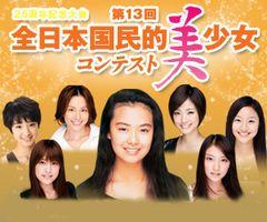 3年ぶり開催の全日本国民的美少女コンテスト、マルチメディア賞の投票受付開始!