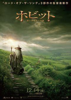 『ホビット』日本版ポスター公開!ガンダルフがホビット村に足を踏み入れたことで冒険は始まる!