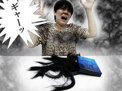 貞子の髪の毛、ついてます…前代未聞!衝撃の「呪い箱」発売決定!
