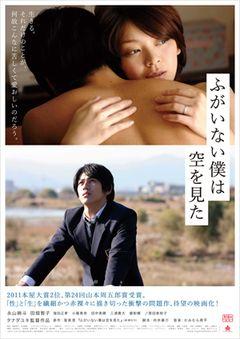 永山×田畑主演の18禁映画、トロント国際映画祭へ