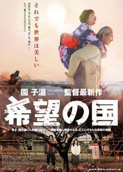 園子温『希望の国』オスカー前哨戦トロント国際映画祭でワールドプレミア!
