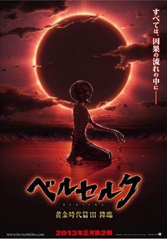 """劇場版『ベルセルク』第3弾は来年公開!すべてをのみ込む""""蝕""""がついに描かれる!"""