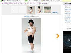 ダイエットで15キロ減! 山田ルイ53世のビフォアー&アフター!