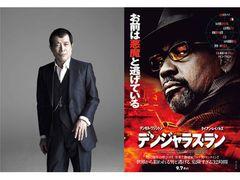 矢沢永吉、デンゼル・ワシントンと強力タッグ!ハリウッド映画にイメージソング提供!