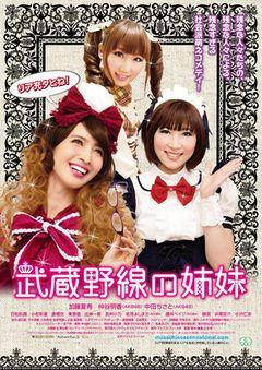 AKB48仲谷明香&中田ちさと、映画初主演でロリータファッションのメイドに!加藤夏希と共演!