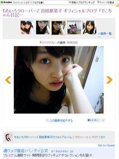 ももクロ 百田夏菜子、すっぴん顔!18歳の若々しい肌…も疲労困憊のクマくっきり?