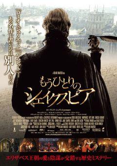 シェイクスピア別人説は本当?ローランド・エメリッヒが文学史上最大の謎に迫る『もうひとりのシェイクスピア』日本上陸!