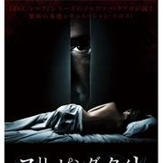 美女のベッドの下に潜み…異常な行動に!「白肌の美女の異常な夜」はまだ続く!? …官能スリラーが人気で上映延長
