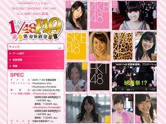 AKB48ゲームがタイトル変更!「1/153」から「1/149」に…あれ、メンバーが減った?