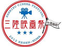 被災地で初の映画祭で園子温監督『希望の国』ジャパンプレミア上映決定