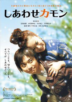 お蔵出し映画祭グランプリの劇場公開決定!鈴木砂羽主演で母子愛描く『しあわせカモン』