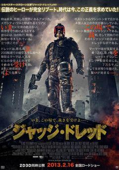 スタローン主演『ジャッジ・ドレッド』が完全リブート!来年2月に日本公開!