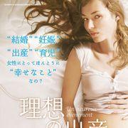 出産の理想と現実を赤裸々に描いたフランス映画『理想の出産』、日本公開決定!