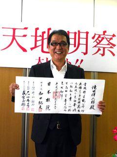 『天地明察』滝田洋二郎監督に囲碁三段授与!