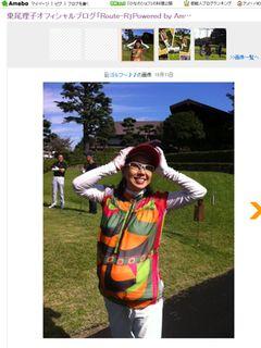 東尾理子が臨月ゴルフ!ファンからは驚きの声!
