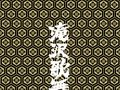 """滝沢秀明、座長公演がついにDVD化!ジャニーズJr.42名と作り上げた""""和""""の世界!"""