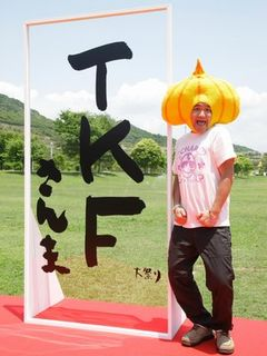 たむけんが涙ながらに感謝! 自身のデビュー20周年を祝う、淡路島イベントに総勢40名以上が駆けつける!