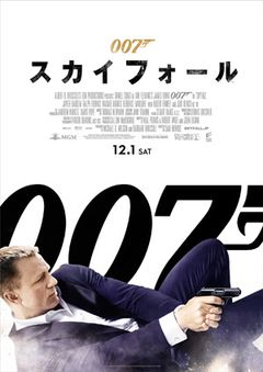 007シリーズ、史上初の日本語吹き替え版製作決定!50年の歴史で初