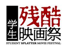 残酷描写アリが条件!若い血たぎるスプラッター専門学生映画祭が今年も開催!