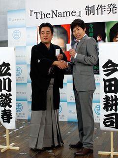 今田耕司×立川談春、鈴木おさむの舞台「The Name」で初共演!